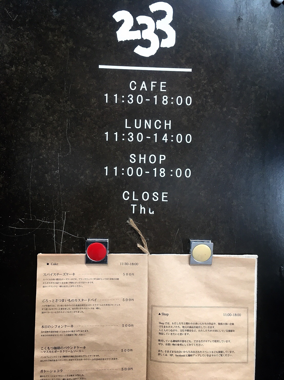 233カフェの看板