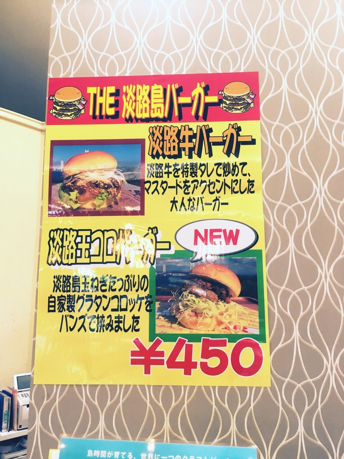 松帆の郷の淡路牛バーガー