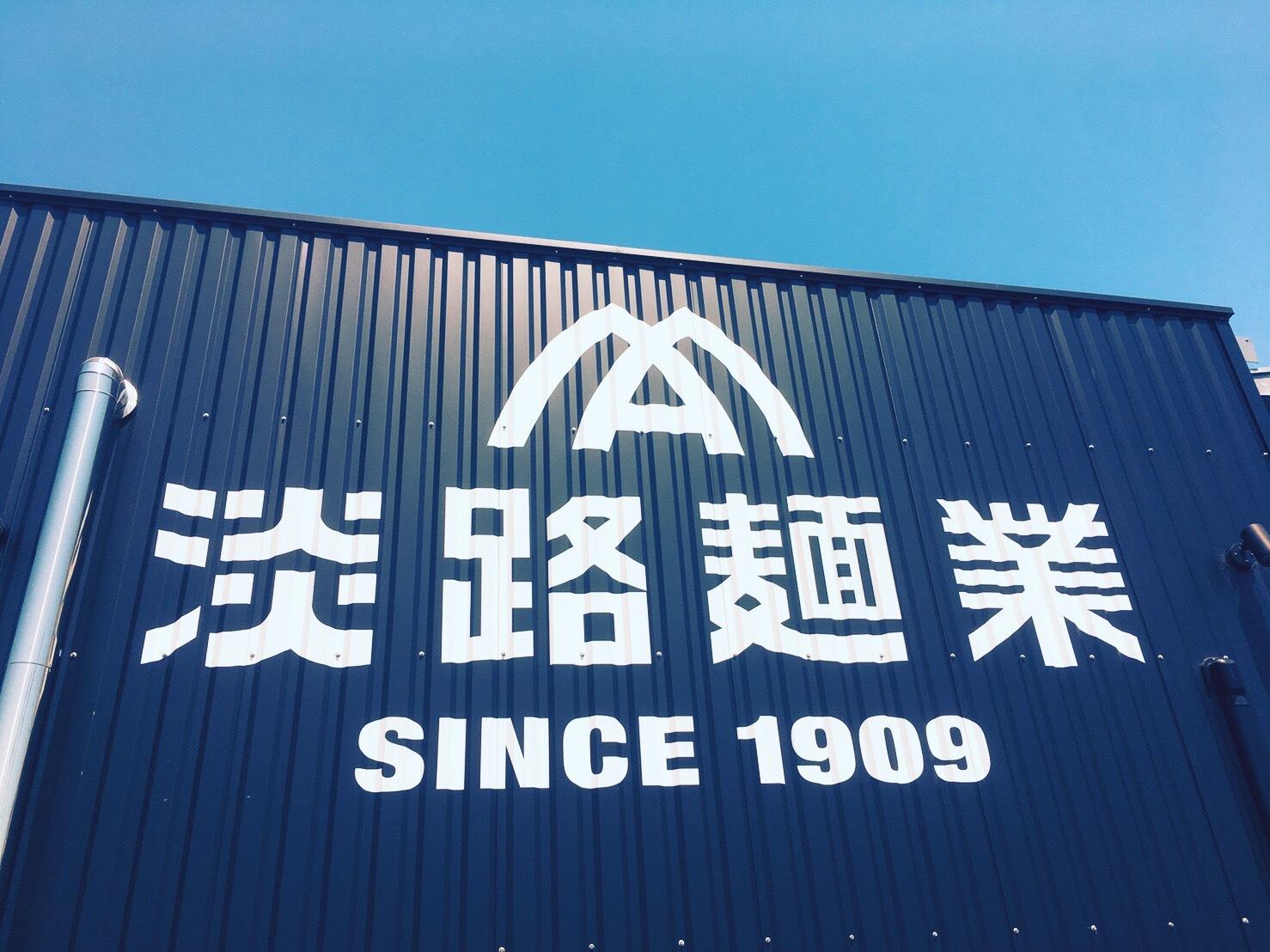 パスタフレスカダンメン横の淡路麺業