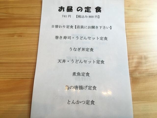 畔のランチ(昼定食)