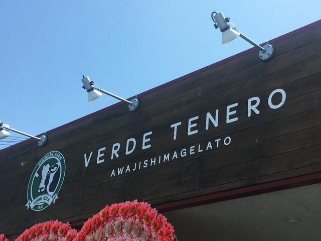 ベルデテネロの外観