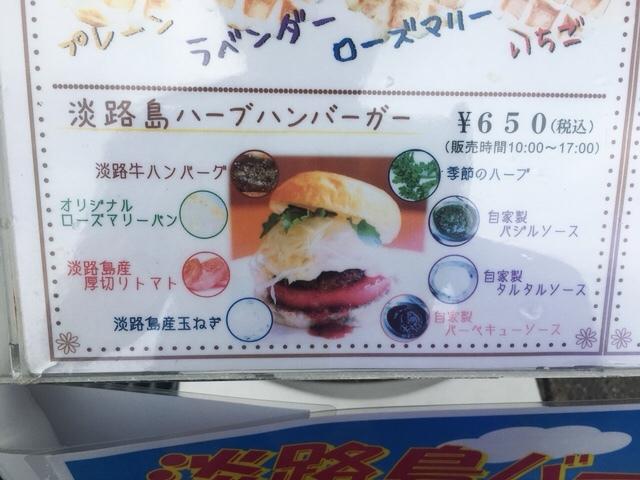 パルシェ香りの館のカオルカフェの淡路島ハーブハンバーガー