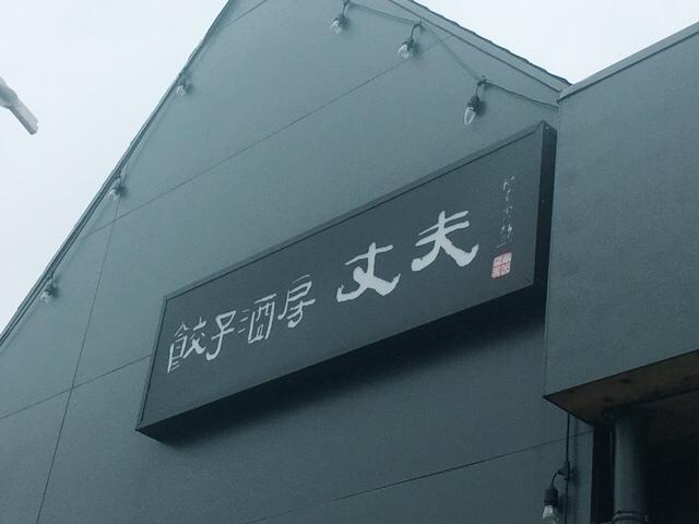 餃子酒房丈夫の外観