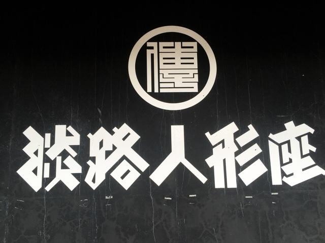 淡路人形座のロゴ
