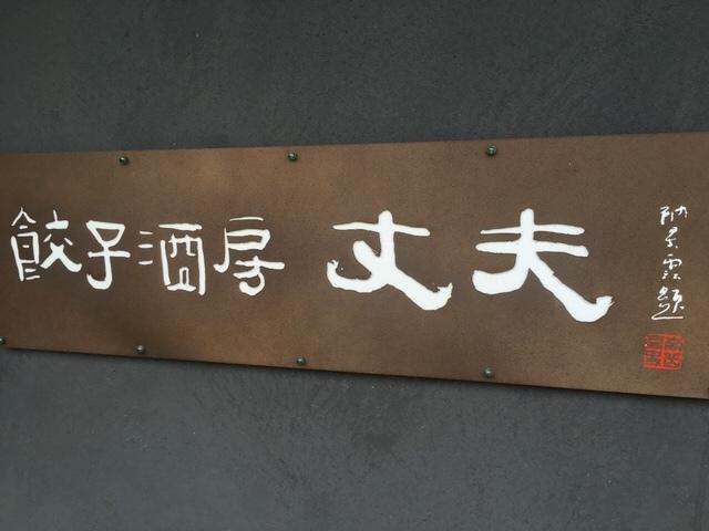 餃子酒房丈夫の看板