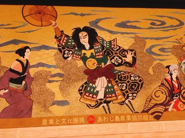 淡路人形座の舞台幕