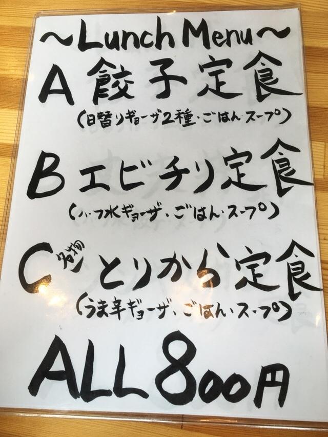 餃子酒房丈夫のランチメニュー