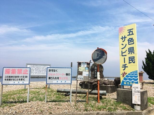 新五色浜海水浴場(五色県民サンビーチ)の看板