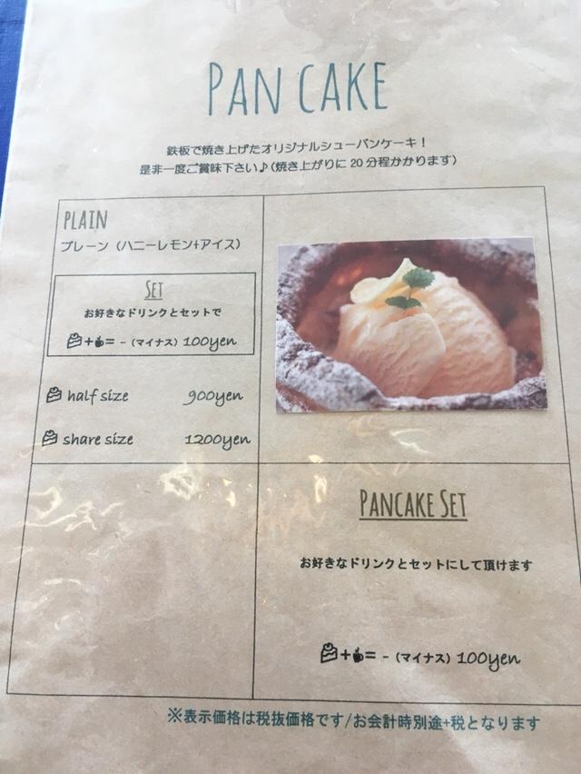 ラメールのパンケーキメニュー