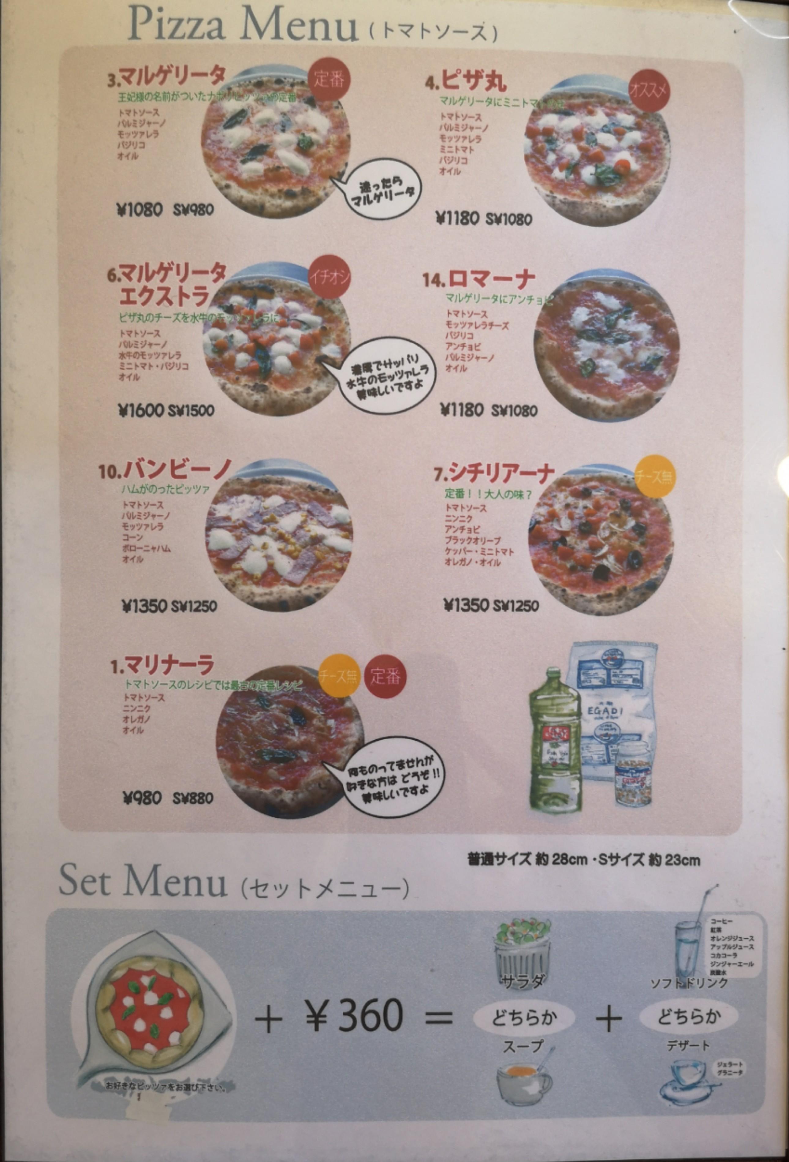 石釜ピザ丸のメニュー