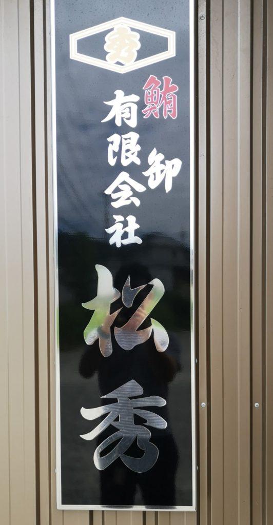 トロ兄ィー食堂横の看板