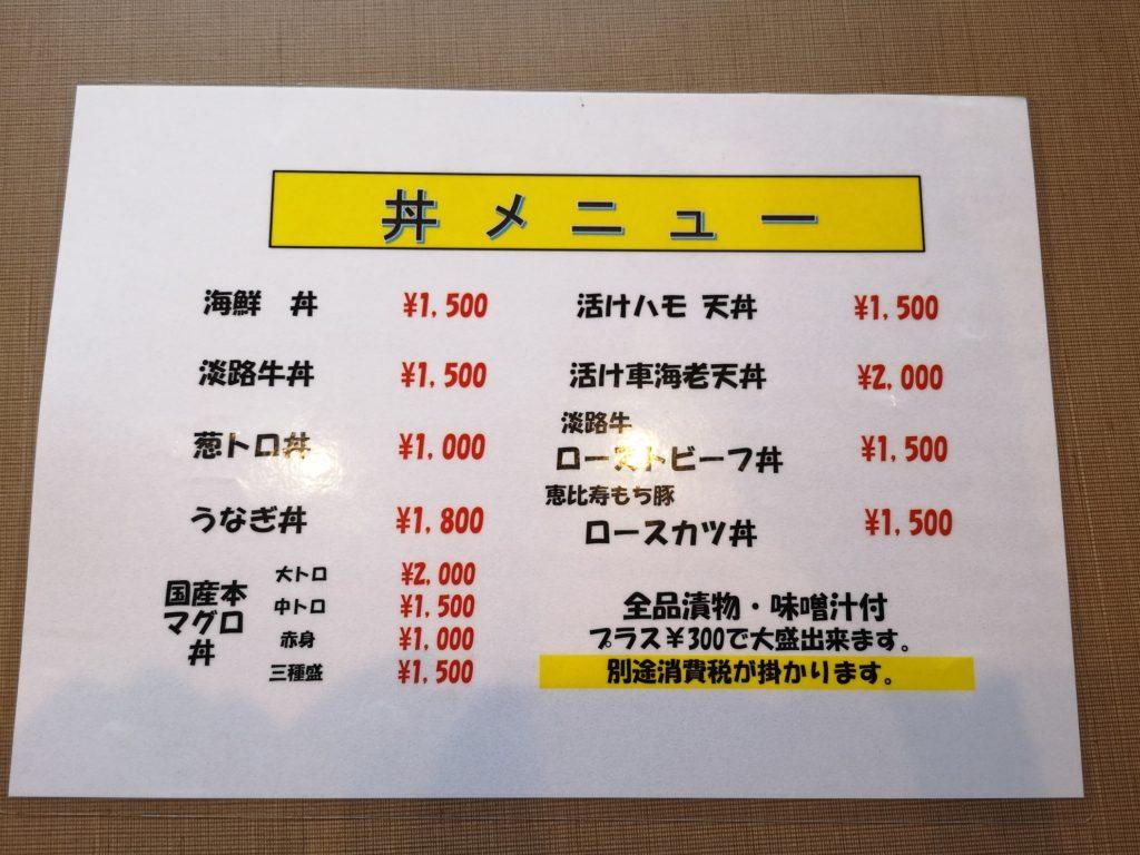 焼肉幸(よし)の丼メニュー