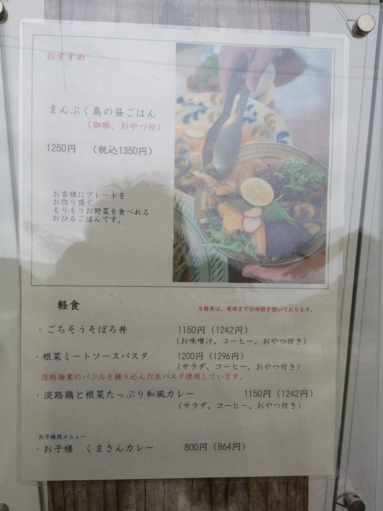kitone(きとね)の新メニュー