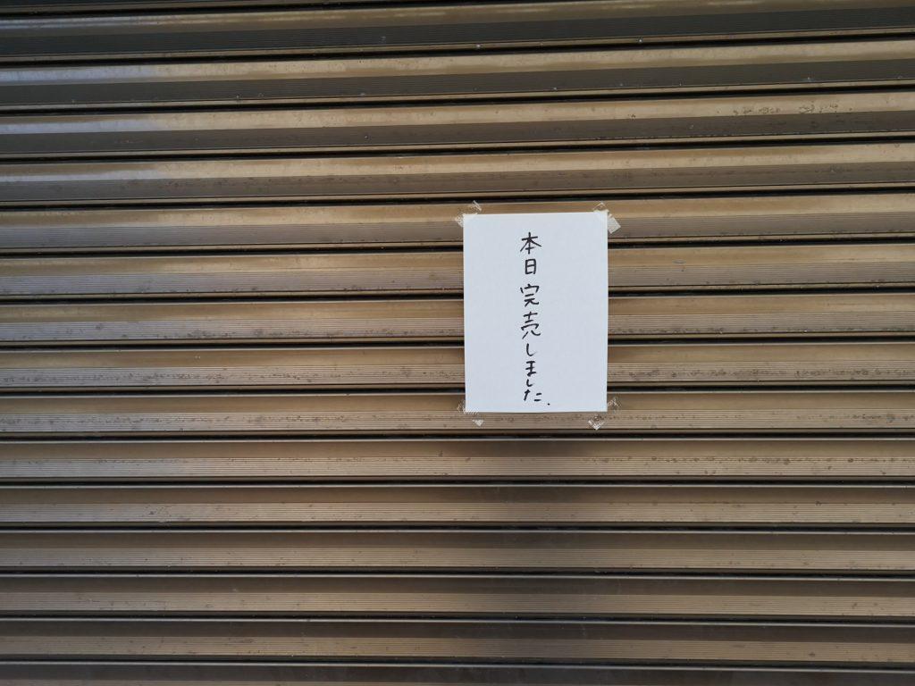 shikonの張り紙