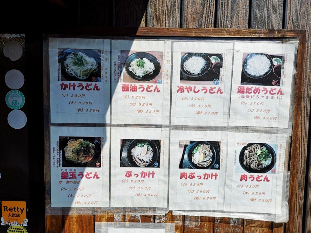 香川丸亀「なかむら」のメニュー