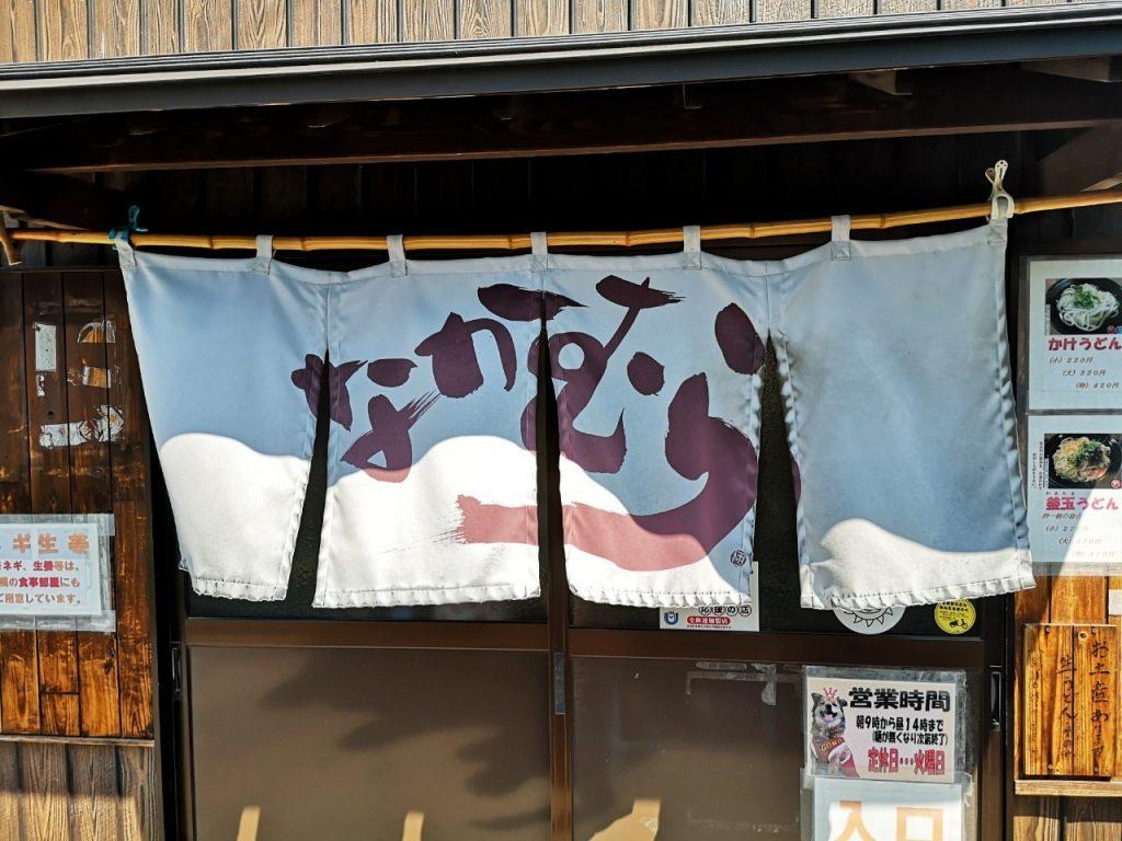 香川丸亀「なかむら」の看板