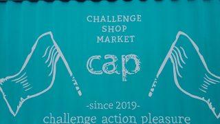 チャレンジモール福良capのロゴ