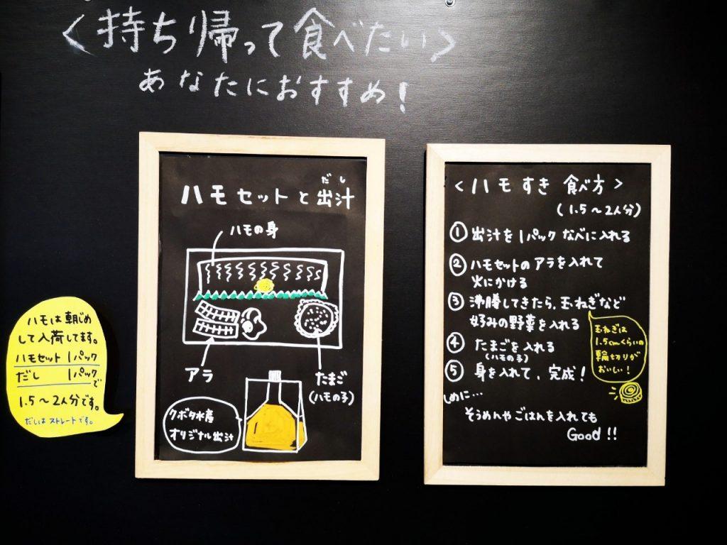 福良マルシェの鱧スキセット(持ち帰り)