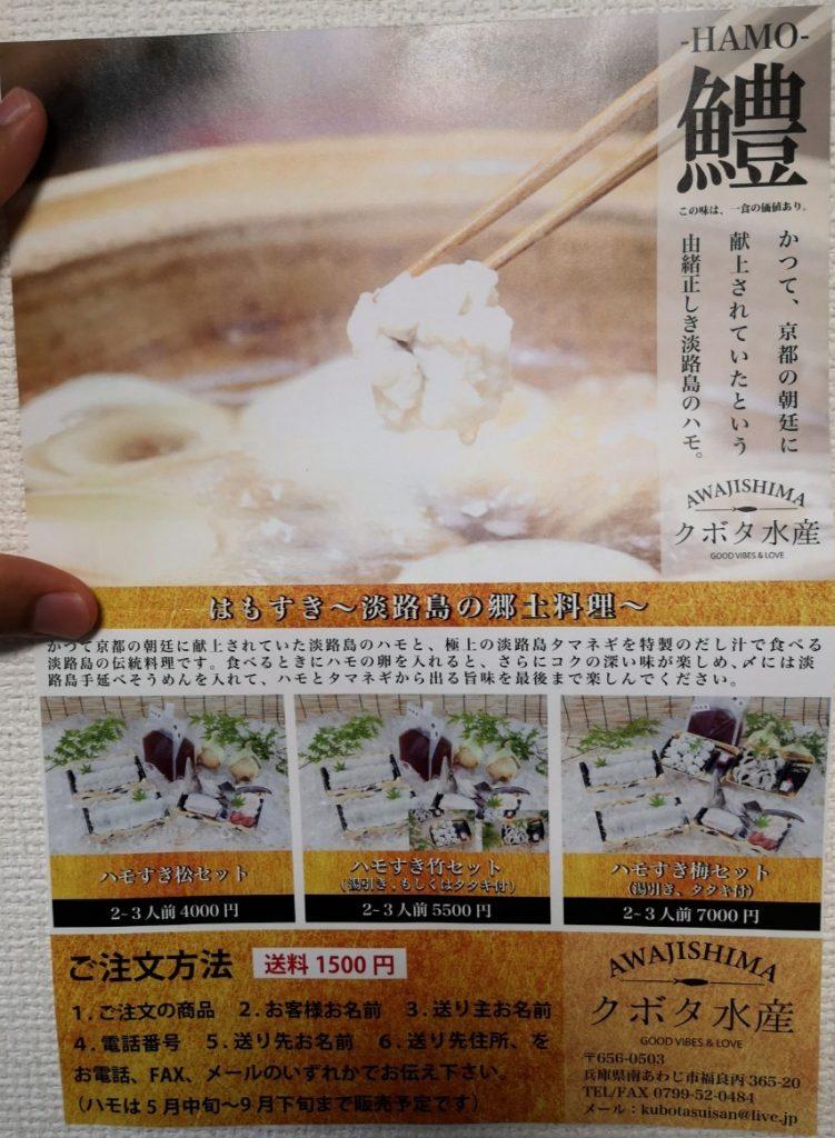 クボタ水産のハモスキセットのチラシ