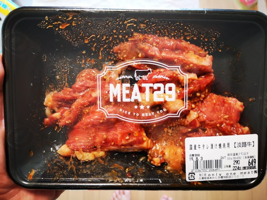 MEAT29の肉