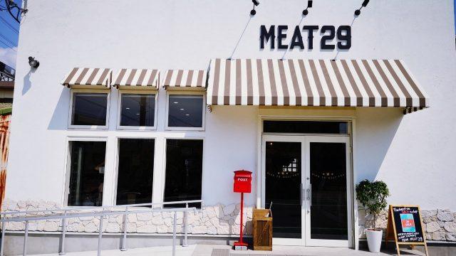 MEAT29の外観