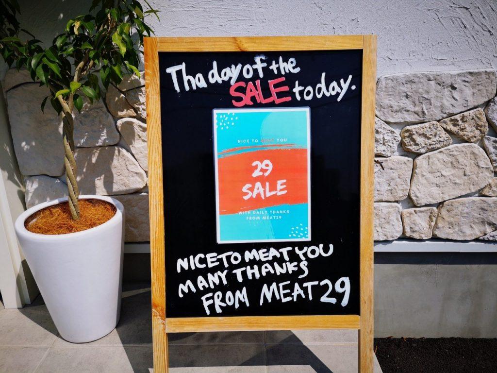 MEAT29の看板(29日セール)