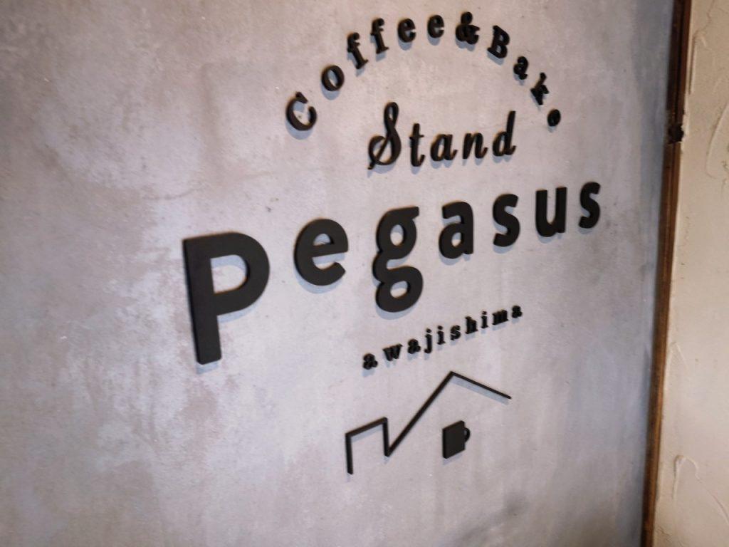 ペガサスのロゴ