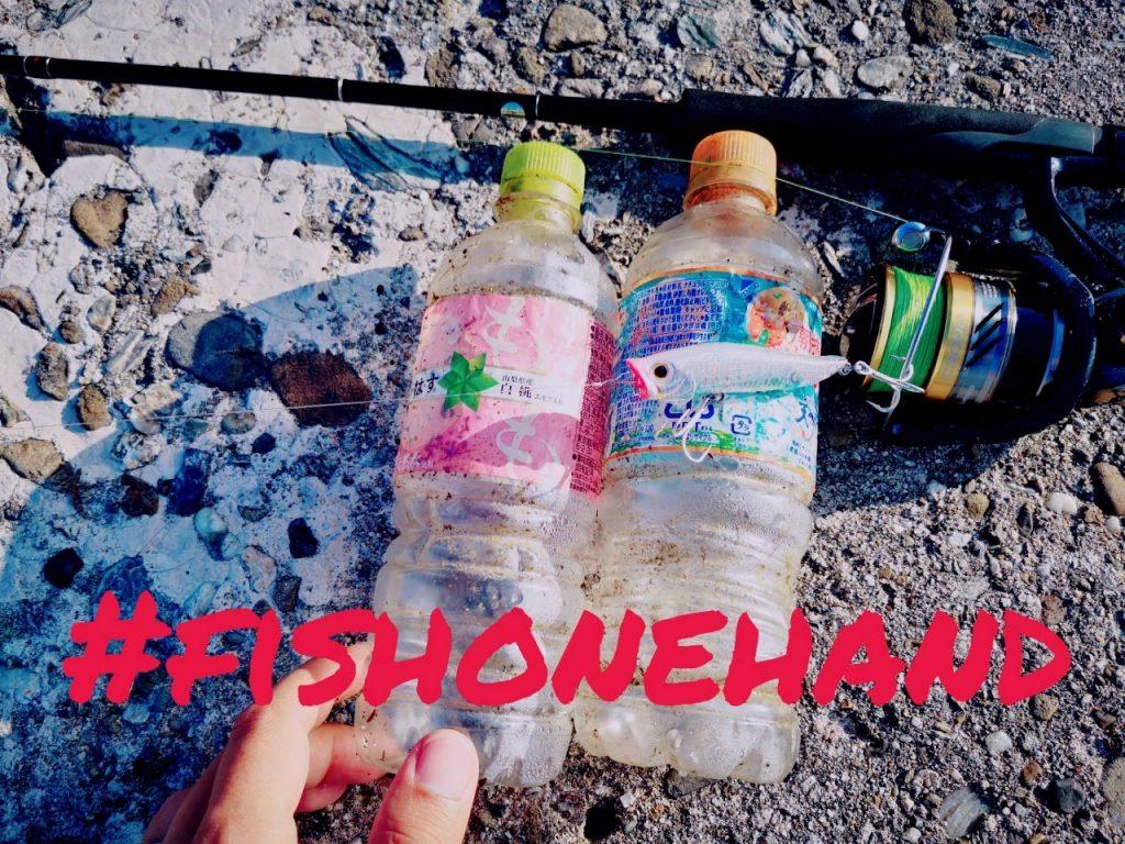 釣り場のゴミ拾いペットボトル#fishonehand