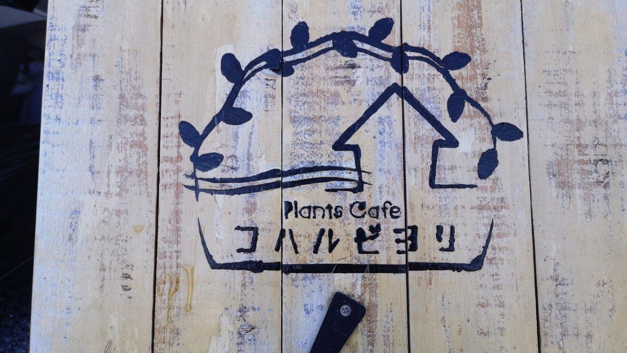 プランツカフェコハルビヨリの看板