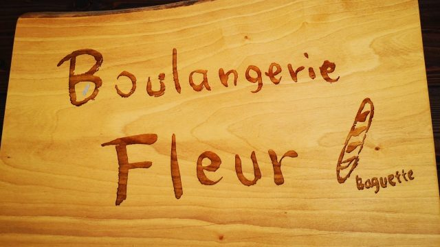 ブーランジェリーフルールの看板