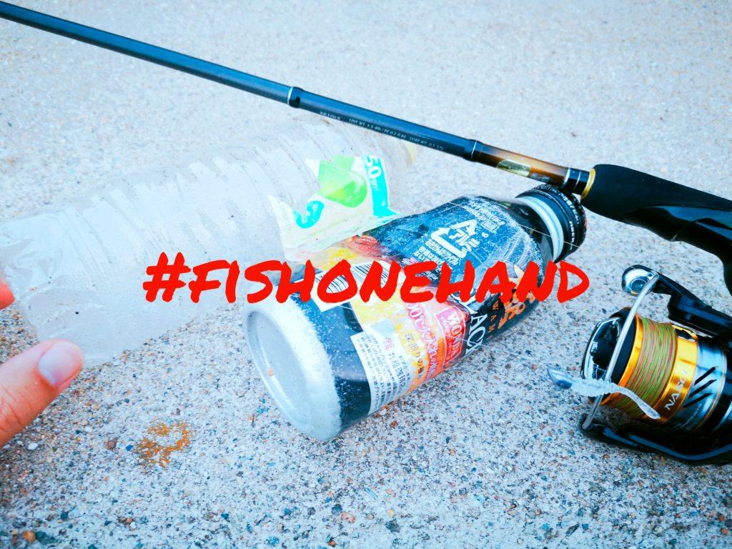 釣り場のゴミ拾いペットボトルと空き缶#fishonehand