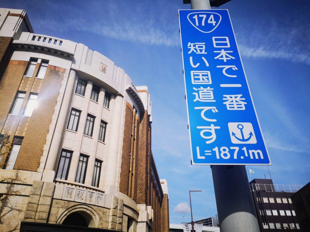 神戸税関前の日本で一番短い国道