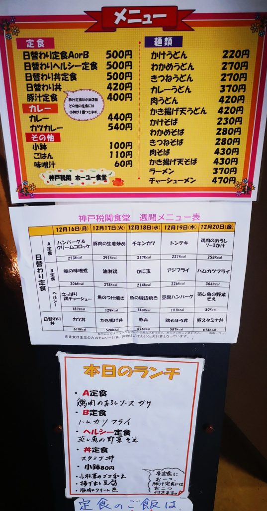 神戸税関食堂のメニュー
