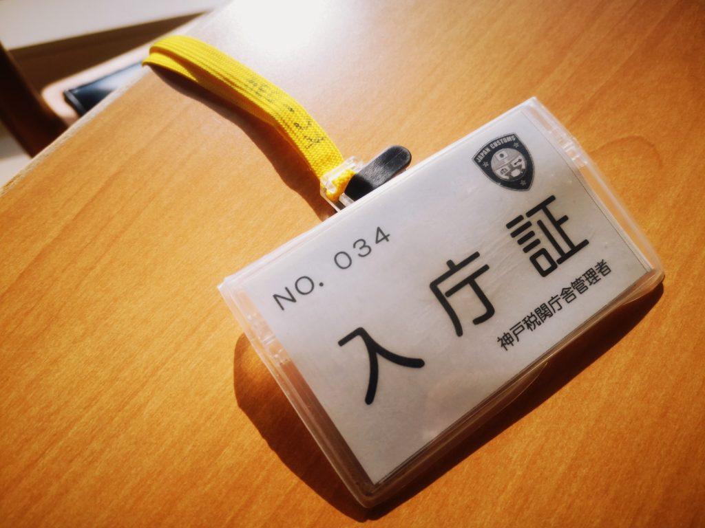 神戸税関入庁証