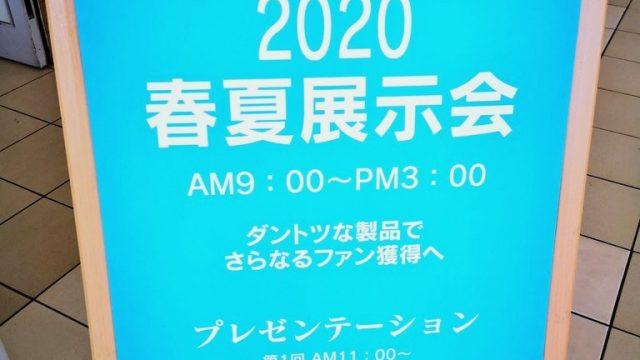 ワークマン2020春夏新商品展示会看板