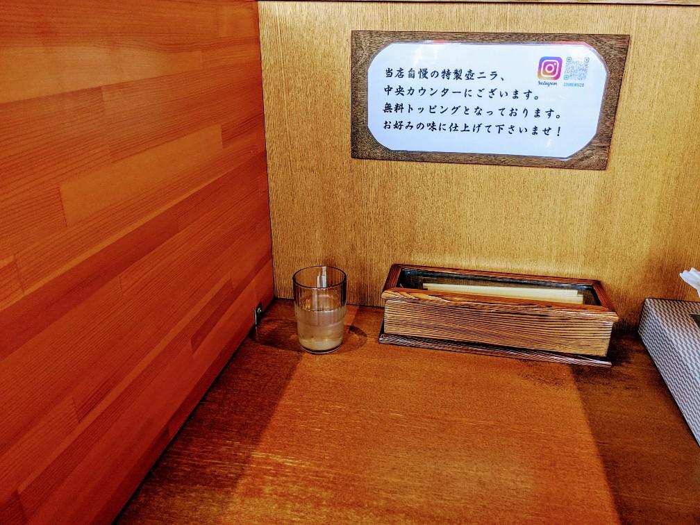 銀麺の座席