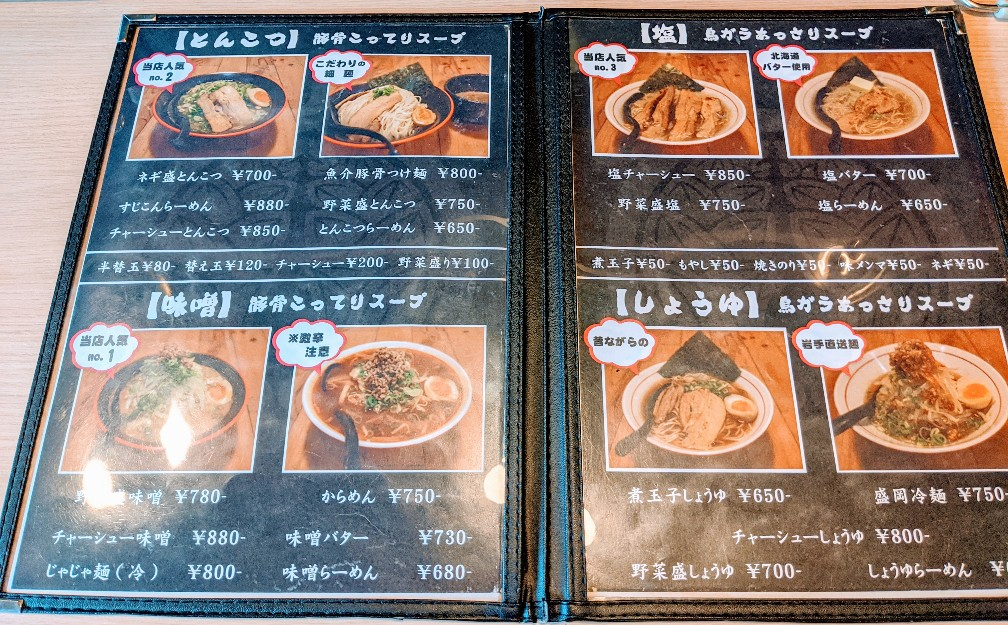 麺屋ZOEのメニュー