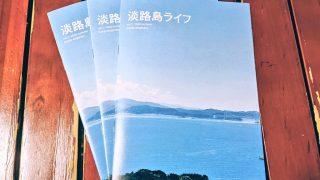 淡路島ライフZINE2020SS