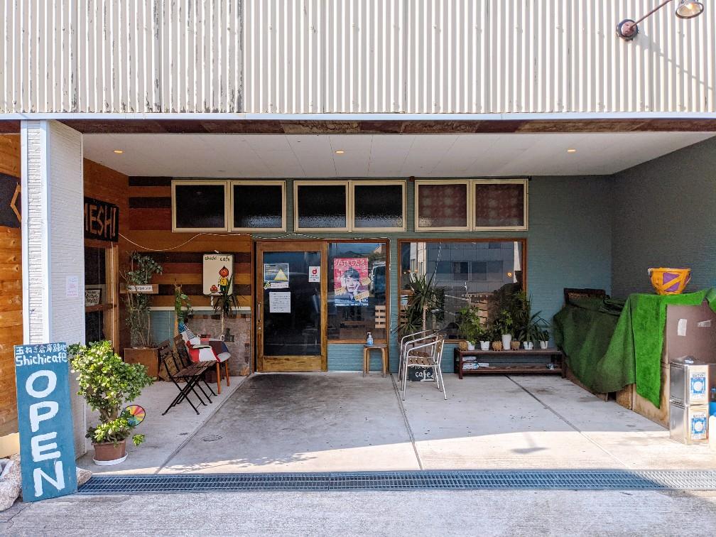 玉ねぎ倉庫跡地志知カフェの外観