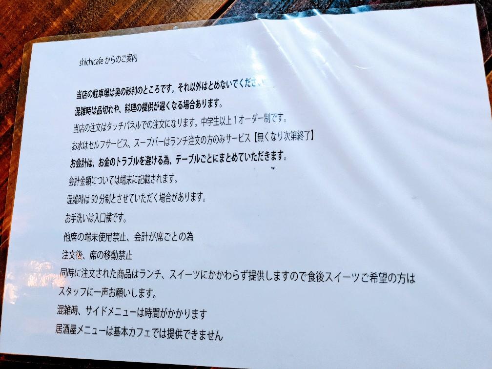 玉ねぎ倉庫跡地志知カフェの注意点