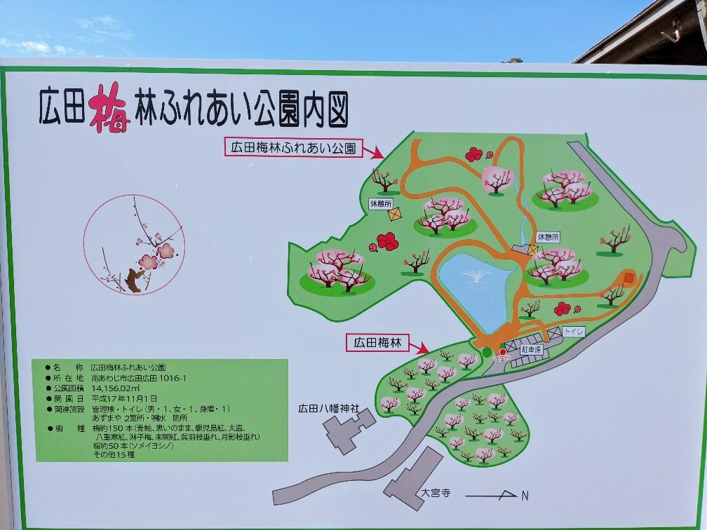 広田梅林ふれあい公園の案内図